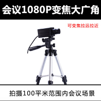 �_式��X高清��l���h�z像�^1080P usb�V角�焦免��h程教�W直播