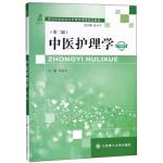 中医护理学(微课版 第2版)/新世纪高职高专护理类课程规划教材
