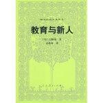 外国教育名著丛书  教育与新人