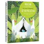 杨红樱中英双语国际馆・爱的教育童话:寻找快活林