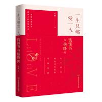 一生只够爱一人:钱锺书与杨绛传(一部理想爱情与完美婚姻的至美传记)