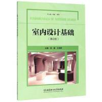 室内设计基础(第3版) 9787568279666 北京理工大学出版社 张能,王凌绪,肖勇 等 编