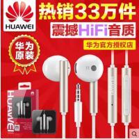 【正品行货】Huawei/华为 AM116华为耳机原装正品入耳式手机通用P9荣耀8 mate8
