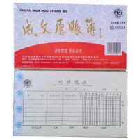 成文厚 丙式28记账凭证 手写单据 凭证纸21*12cm费用报销支出凭证