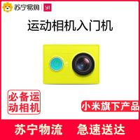 【苏宁易购】小蚁运动相机智能运动摄像机防抖防水 高清相机wifi保证正品
