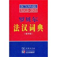 罗贝尔法汉词典(缩印版) 商务印书馆