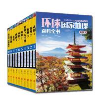 环球国家地理百科全书 套装共10册 王越 9787550275102