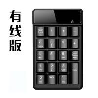 2.4G无线数字键盘usb计算器电脑财务会计迷你蓝牙小键盘机械悬浮 黑色 有线版