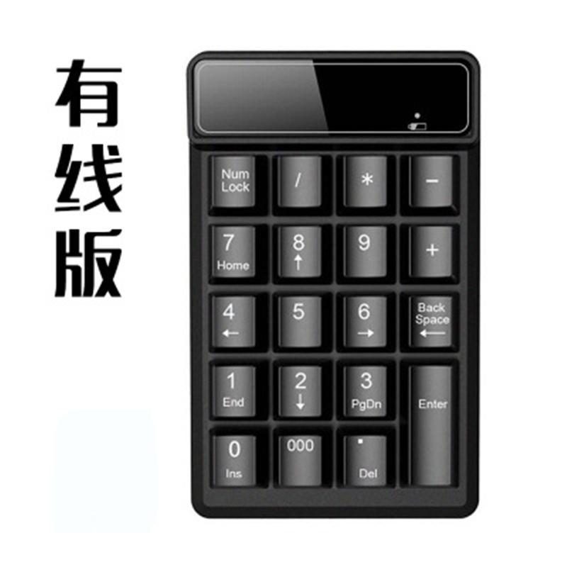 2.4G无线数字键盘usb计算器电脑财务会计迷你蓝牙小键盘机械悬浮 黑色 有线版 商务办公