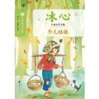 大师童书系列・冰心儿童文学全集:冬儿姑娘(软精装) 冰心 9787305145711