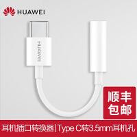Huawei/华为耳机插口转化器CM20耳机转接头type-c