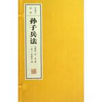 中英文对照孙子兵法(1函1册)