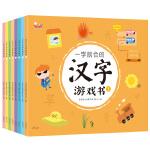 一学就会的汉字游戏书(玩游戏,轻松掌握一年级全部生字。全8册,歪歪兔童书馆出品)
