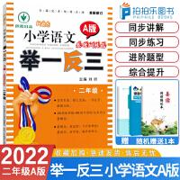 举一反三二年级语文A版基础训练篇2021新版