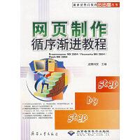 网页制作循序渐进教程/新世纪热门软件步步高丛书