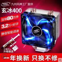【支持礼品卡】九州风神玄冰400 CPU散热器铜管台式静音I5电脑I3CPU风扇1155AMD