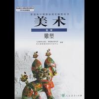 美术选修雕塑 普通高中课程标准实验教科书教材课本 人教版