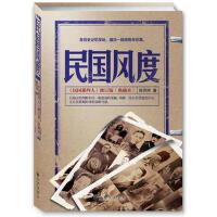【正版二手书9成新左右】民国风度 徐百柯 九州出版社