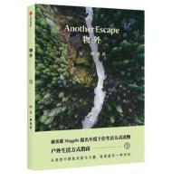 物外01 另一种逃离 英国Another Escape编辑部 著 中信出版社图书 正版书籍