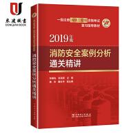 2019一级注册消防工程师资格考试复习指导教材:消防安全案例分析通关精讲