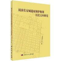 【按需印刷】-隋唐长安城遗址保护规划历史文本研究