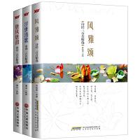 只有香如故(第一辑,全3册)