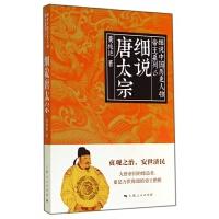 细说唐太宗/帝王系列/细说中国历史人物