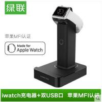 绿联苹果手表充电器无线磁力充apple iwatch1/2代底座支架MFI认证