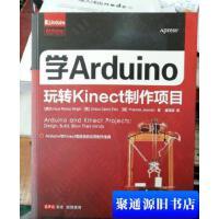【旧书二手书9成新】爱上Arduino:学Arduino玩转Kinect制作项目 /[英]Enrique 人民邮