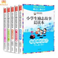 小学生励志故事晨读本  全五册 9787547500798
