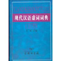 现代汉语虚词词典 商务印书馆