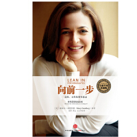 """向前一步 欢乐颂2安迪""""原型"""" 女性工作领导意志 职场女性高管教你企业管理经管书籍人物传记 名人传 成功励志书籍 另一"""