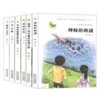 鸿儒文化馆・儿童小说原创系列--全6册
