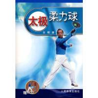 【二手旧书9成新】【正版现货】太极柔力球(赠VCD) 白榕 9787500934943 人民体育出版社