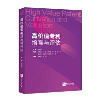 高价值专利培育与评估