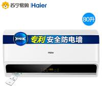 【苏宁易购】Haier/海尔EC8003-E电热水器80升 家用速热即热恒温储水式淋浴
