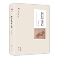 葛景春学术文集/中原学术文库・文集