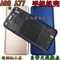 OPPO A83拆机后壳A77电池盖A83t后盖手机壳前框中框A77t