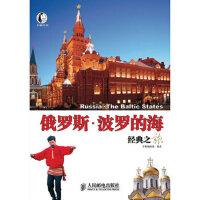 [二手旧书9成新]俄罗斯 波罗的海经典之旅,墨刻编辑部著,人民邮电出版社, 9787115207487