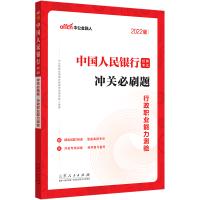 2022中国人民银行招聘考试:冲关必刷题行政职业能力测验
