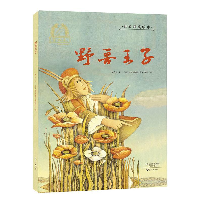 金羽毛·世界获奖绘本 野兽王子 博洛尼亚国际儿童书插画展入选