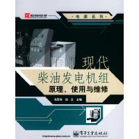 现代柴油发电机组原理、使用与维修――电源系列