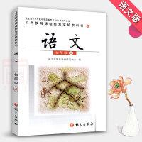 初一1语文出版社初中语文课本教材教科书语文版七年级上册语文书C新课标语文7年级上册(S版)