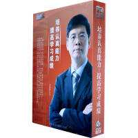 培养认真能力-提高学习成绩 唐曾磊 6DVD 光盘视频课程