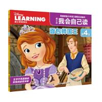 我会自己读第四级面包师国王 9787115451514 迪士尼,童趣出版有限公司 童趣出版有限公司,人民邮电出版社