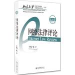 网络法律评论(第19卷)
