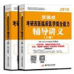 贺银成2019考研西医综合 贺银成2019考研西医临床医学综合能力辅导讲义全2册