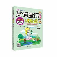 小学英语无障碍学习丛书・英语童话小故事课后读(五年级)