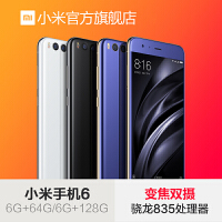 Xiaomi/小米 小米手机6 全网通 四曲面机身变焦双摄拍照智能手机