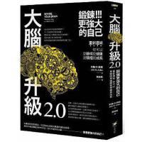 【预售】进口台版正版繁体中文图书《大�X升�2.0,��更��大的自己》重新�B�Y,你可以更�明更健康更�e�O更成�L